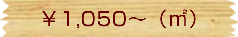 \1,050~(㎡)