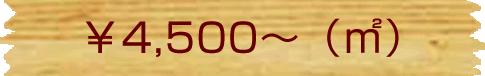 \4,500~(㎡)