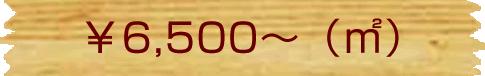 \6,500~(㎡)