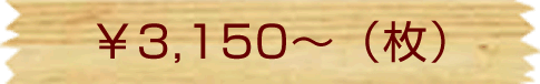 \3,150~(枚)